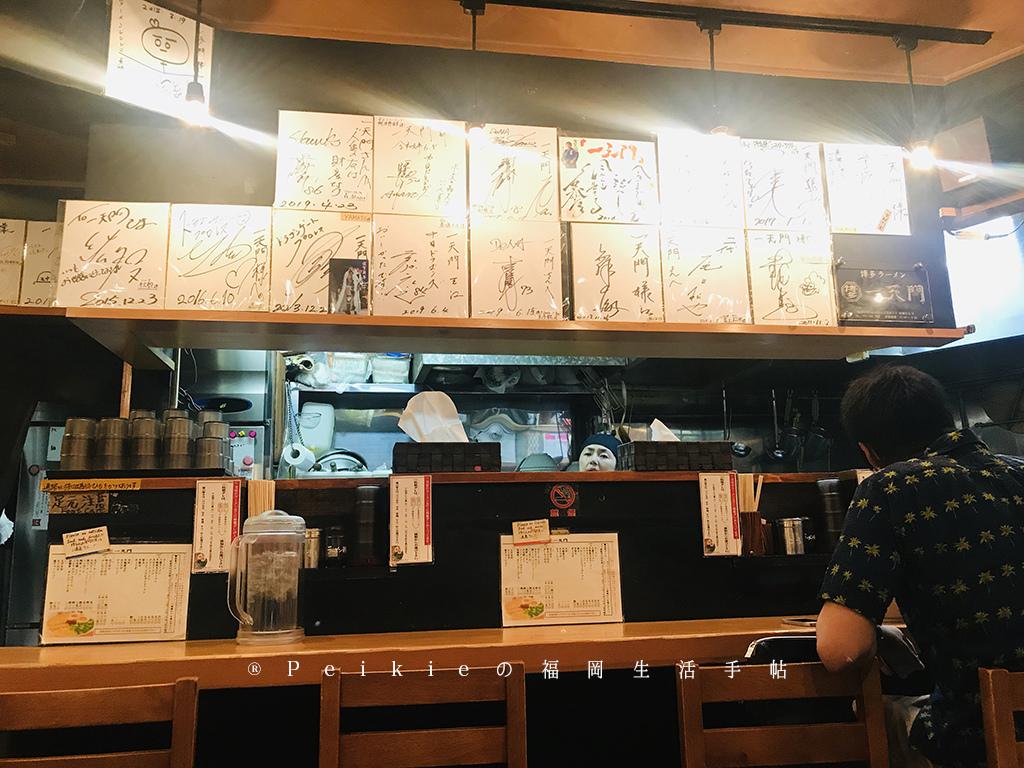 福岡櫛田神社附近美味爽口和風豚骨拉麵・一天門