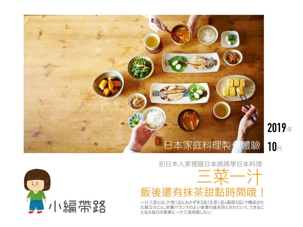 小編帶路三菜一汁料理教室201910.jpg