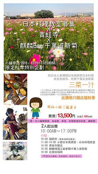 storys日本料理教室X麒麟啤酒波斯菊.jpg