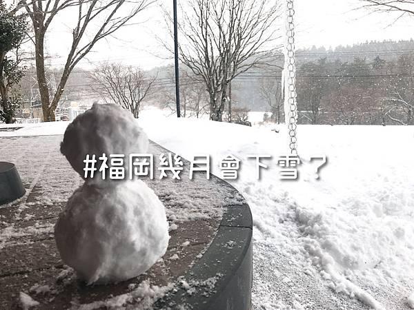福岡幾月會下雪?.jpg
