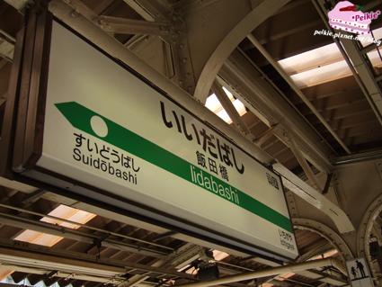 坐到飯田橋