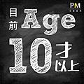 10歲以上-2.png