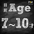 7-10歲-2.png
