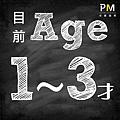 1-3歲-2.png