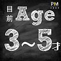 3-5歲-2.png