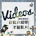 自我介紹封面2.png