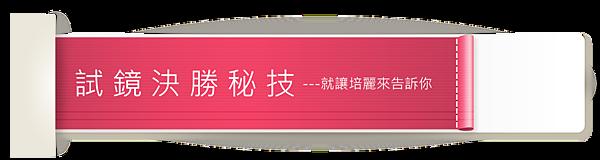 按鈕-試鏡決勝秘技.png