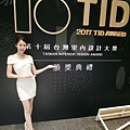 TID室內設計頒大獎獎典禮_170701_0005.jpg