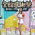 廣三sogo感謝祭_190314_0001.jpg