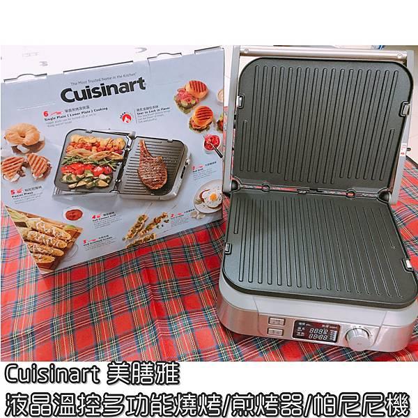 【生活小物】Cuisinart 美膳雅 液晶溫控多功能燒烤/煎烤器/帕尼尼機 燒烤必備神器
