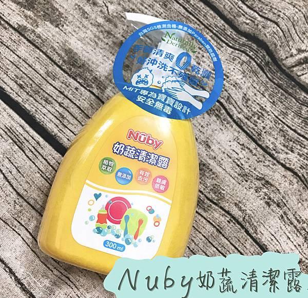 【育兒小物】Nuby奶蔬清潔露 專為寶寶設計的溫和洗淨力