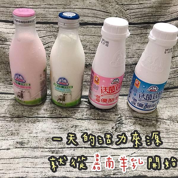 【生活小物】一天的活力來源 就從嘉南羊乳開始