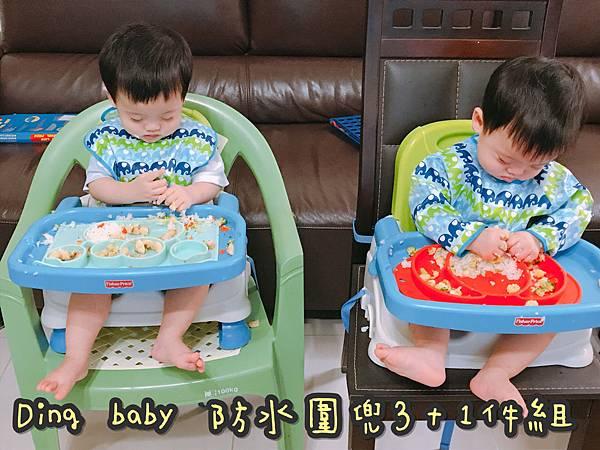 【育兒小物】Ding baby 防水圍兜3+1件組 寶寶吃飯乾淨又方便