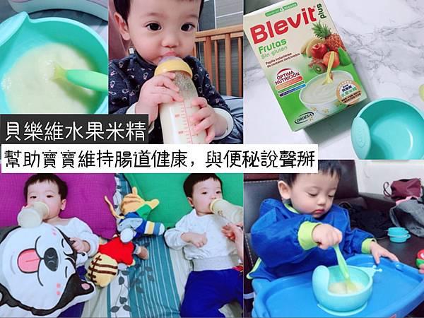 【育兒小物】貝樂維水果米精|讓寶寶吃的營養又健康