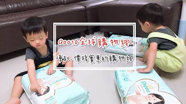 【好康分享】Qoo10全球購物網 |尿布、奶粉、美妝、生活用品通通有,想撿便宜這裡買