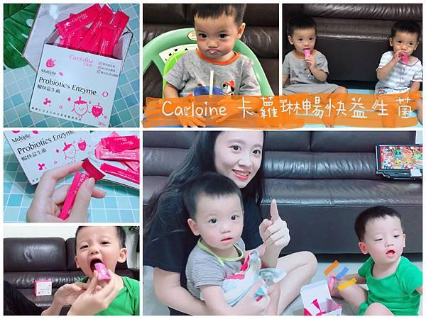 【育兒小物】Carloine 卡蘿琳暢快益生菌|寶寶腸道消化吸收好,便便順暢好健康