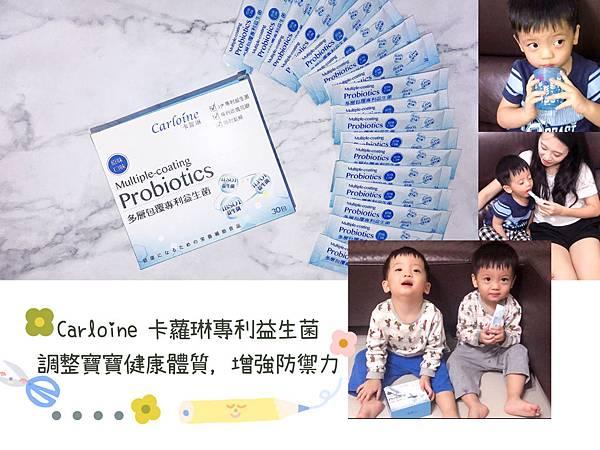 【育兒小物】Carloine 卡蘿琳專利益生菌|調整寶寶健康體質,增強防禦力