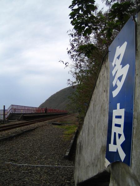 20070101台東多良車站