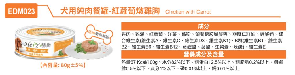 紅蘿蔔燉雞胸肉.png