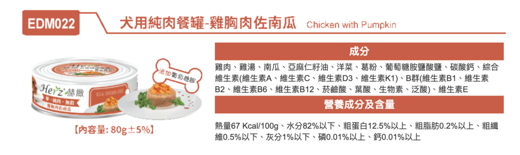雞胸肉佐南瓜.png