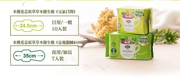 Info-Relax Herbal Sanitary_03.jpg