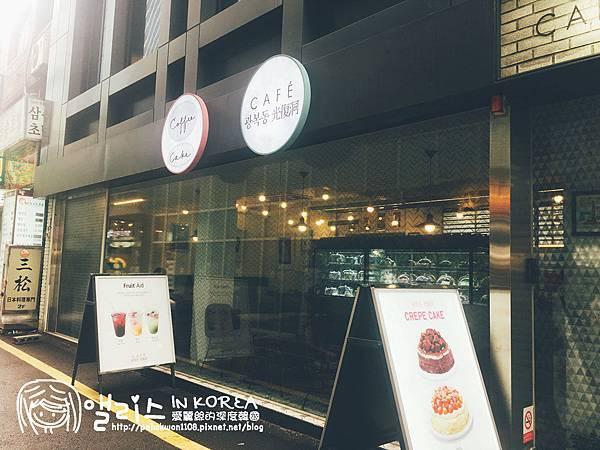 [釜山咖啡美食]南浦站:cafe'光復洞,雨後舒服的下午茶時間-카페광복동