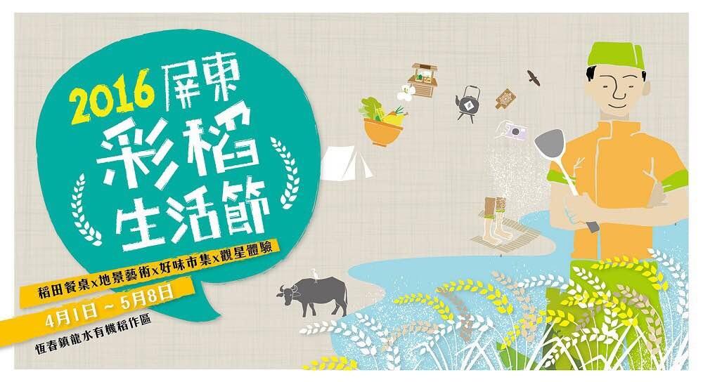 屏東國際彩稻藝術節