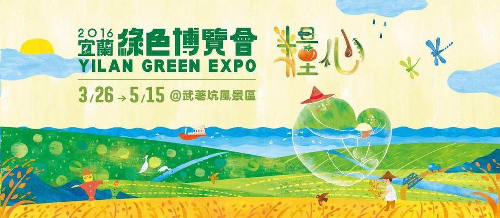 2016宜蘭綠色博覽會