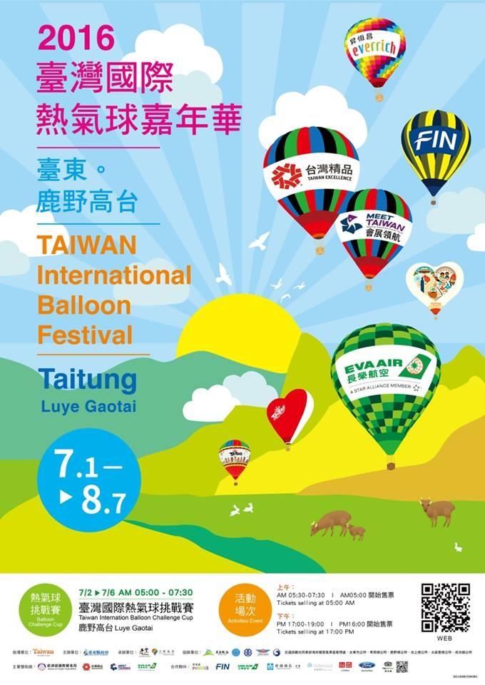 台東-國際熱氣球嘉年華