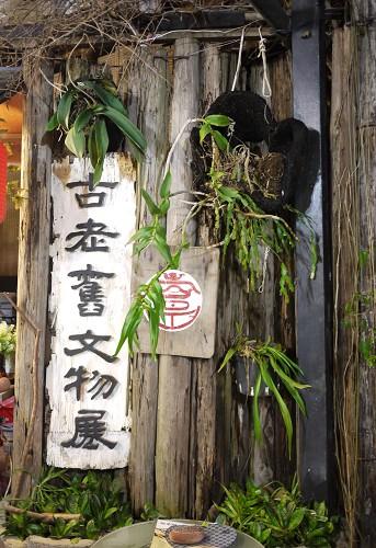 板陶窯P1060574.jpg