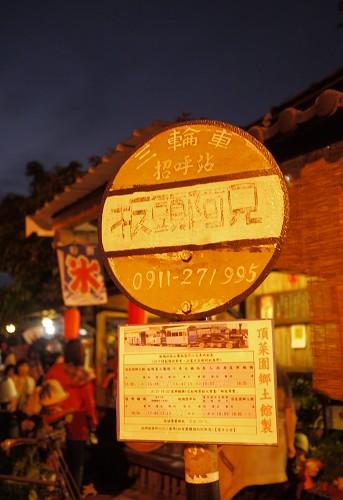 板陶窯P1060590.jpg