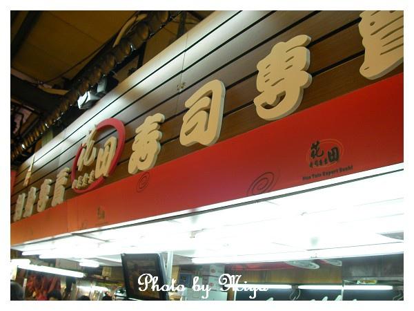 壽司SANY0374.jpg