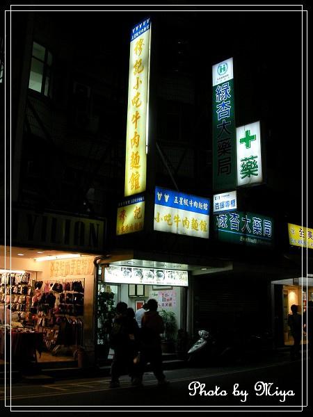 穆記牛肉麵SANY0701.jpg