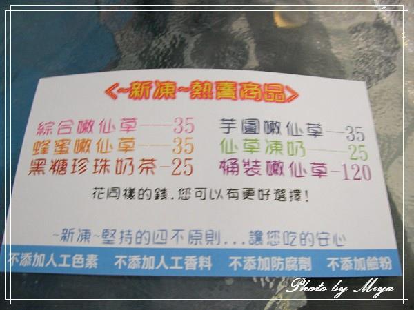 新凍嫩仙草SANY0751.jpg