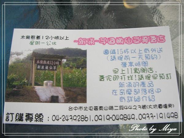 新凍嫩仙草SANY0752.jpg