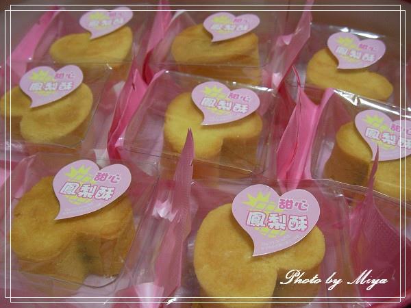 甜點心球SANY0734.jpg