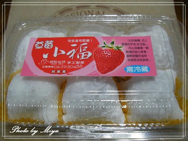 甜點心球SANY0746.jpg