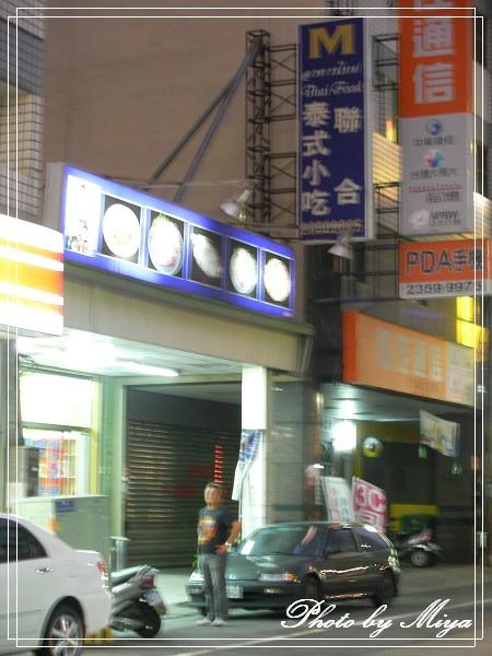 聯合泰式小吃SANY0729.jpg