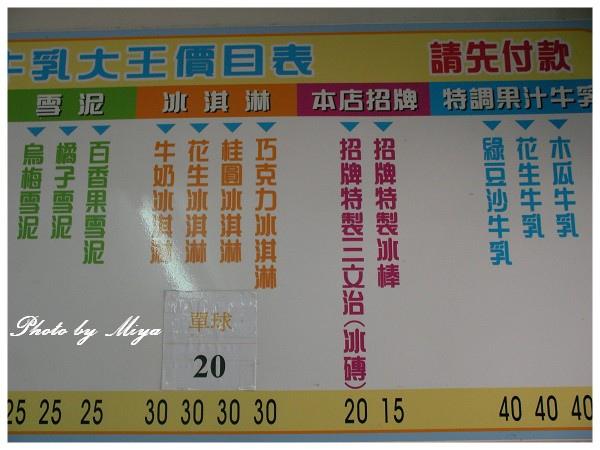 中興新村SANY1050.jpg