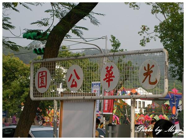 中興新村SANY1093.jpg