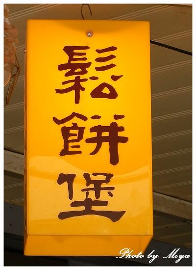 格子鬆餅SANY0958.jpg