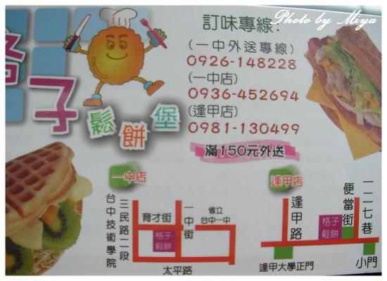 格子鬆餅SANY0967.jpg
