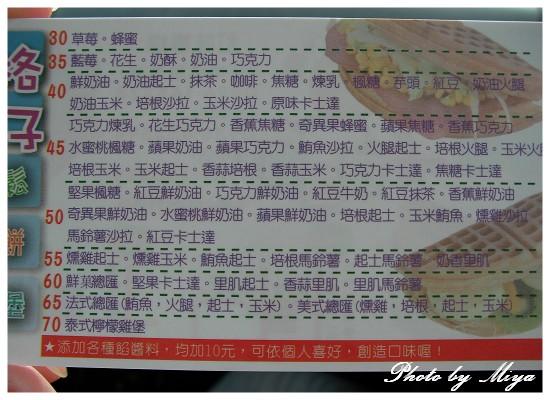 格子鬆餅SANY0968.jpg