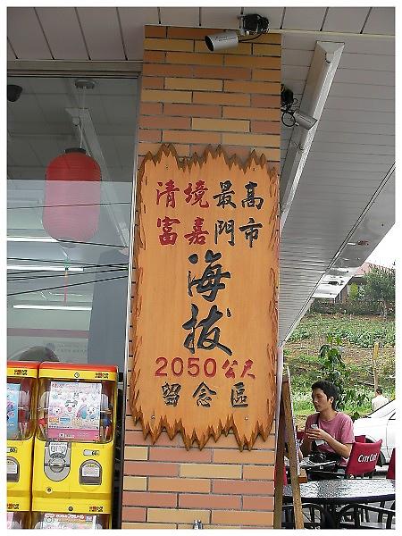 清境SANY1265.jpg