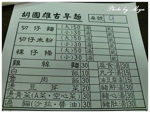 胡國雄CIMG0619.jpg
