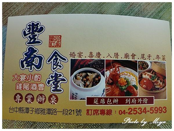 豐南食堂CIMG0735.jpg