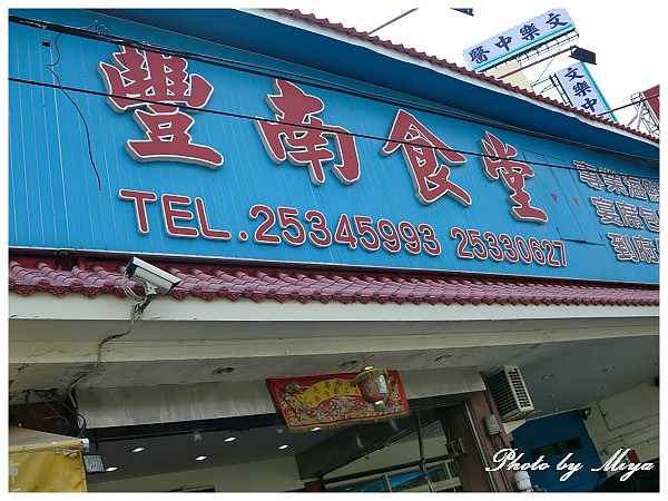 豐南食堂CIMG0739.jpg