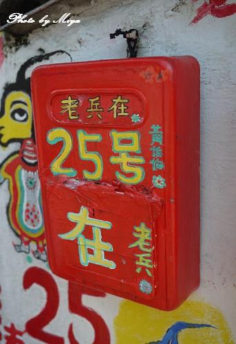 彩虹眷村P1020645.jpg