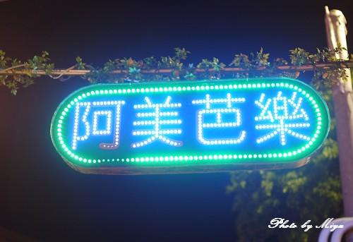 花園夜市P1020181.jpg