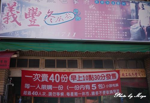 義豐冬瓜茶P1020205.jpg